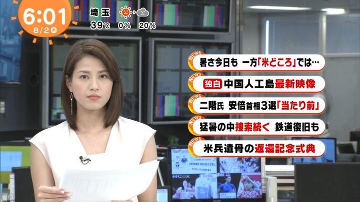 2018年08月02日永島優美の画像06枚目