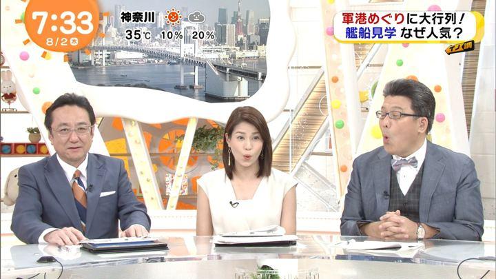 2018年08月02日永島優美の画像13枚目