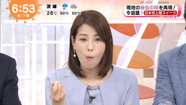 2018年08月07日永島優美の画像11枚目