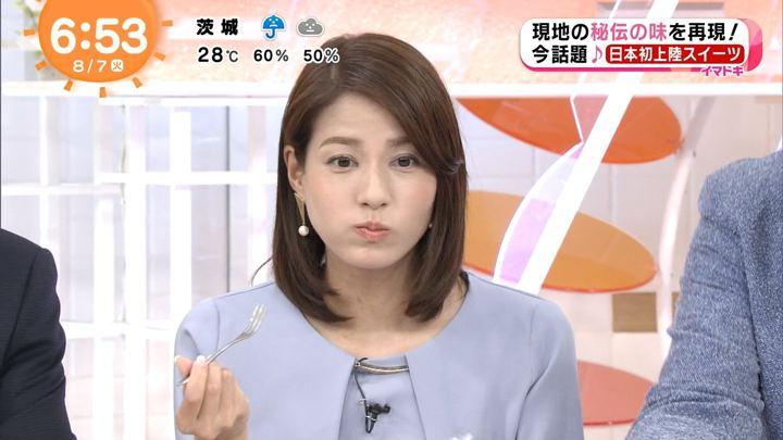 2018年08月07日永島優美の画像12枚目