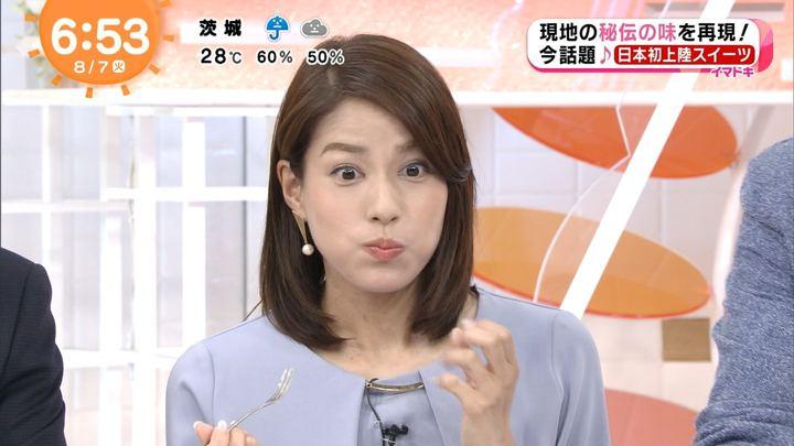 2018年08月07日永島優美の画像13枚目