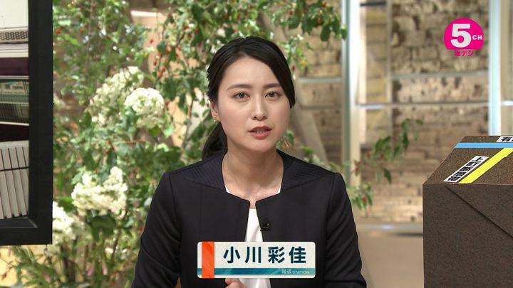 2018年06月18日小川彩佳の画像03枚目