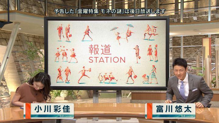 2018年06月29日小川彩佳の画像02枚目