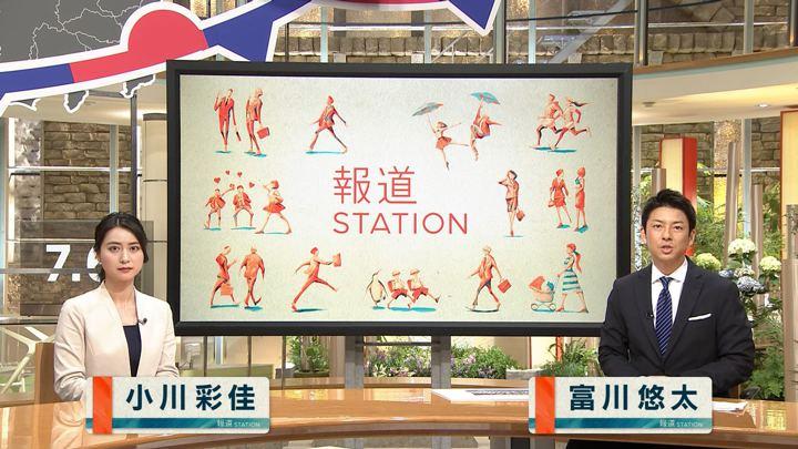 2018年07月06日小川彩佳の画像01枚目