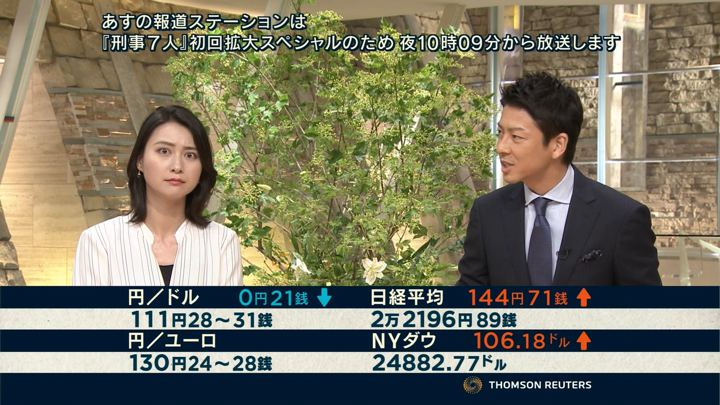 2018年07月10日小川彩佳の画像20枚目