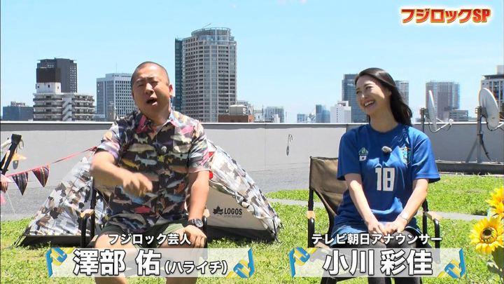 2018年07月14日小川彩佳の画像06枚目