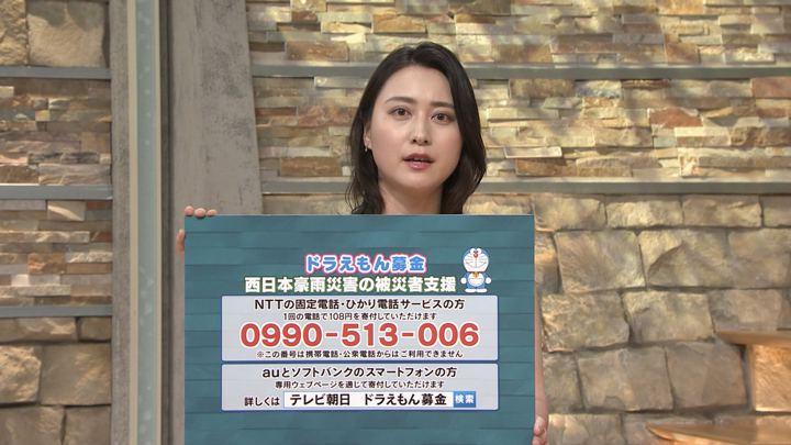2018年07月16日小川彩佳の画像04枚目