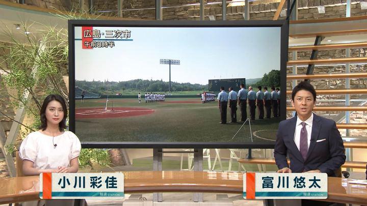 2018年07月17日小川彩佳の画像03枚目