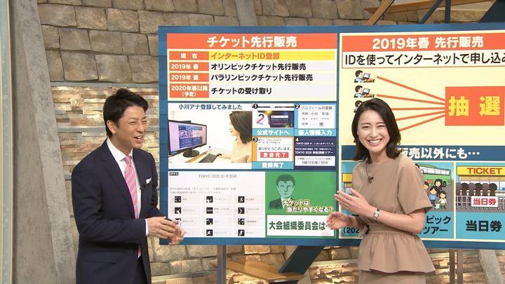 2018年07月24日小川彩佳の画像08枚目
