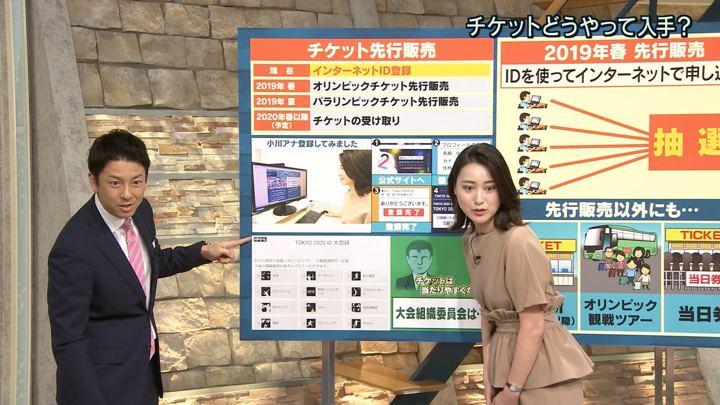 2018年07月24日小川彩佳の画像09枚目