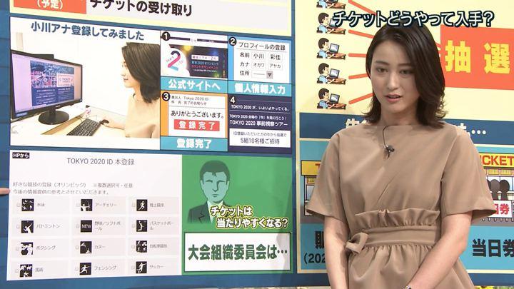 2018年07月24日小川彩佳の画像10枚目
