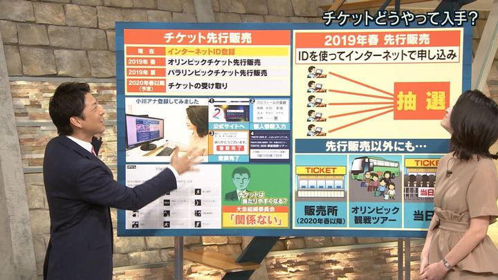 2018年07月24日小川彩佳の画像11枚目