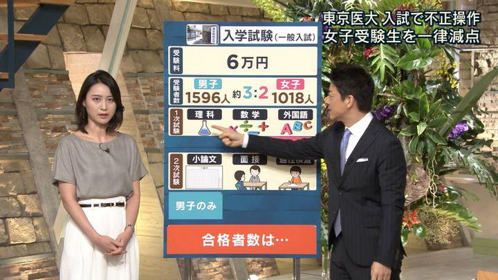 2018年08月02日小川彩佳の画像03枚目