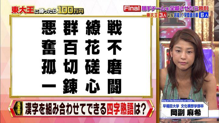 2018年06月24日岡副麻希の画像18枚目