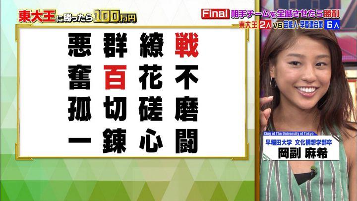 2018年06月24日岡副麻希の画像24枚目