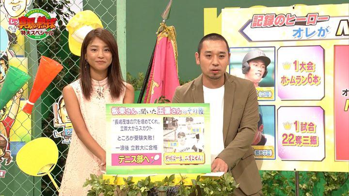 2018年08月03日岡副麻希の画像23枚目