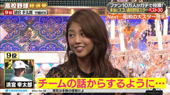 岡副麻希 高校野球総選挙 (2018年08月05日放送 11枚)