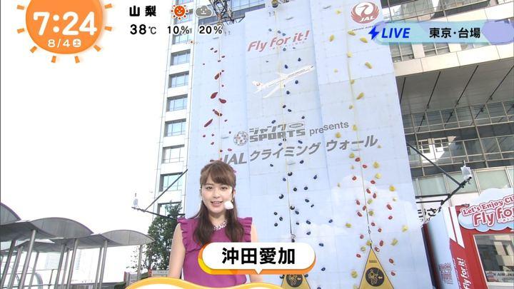 2018年08月04日沖田愛加の画像07枚目