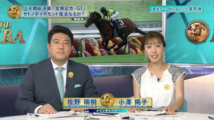 2018年06月24日小澤陽子の画像02枚目