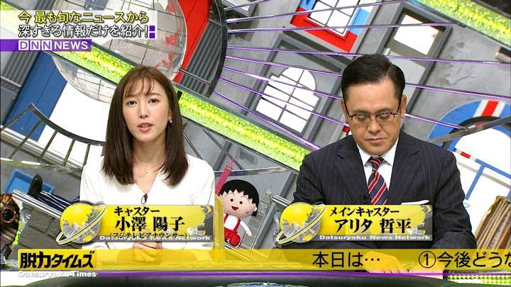 2018年06月29日小澤陽子の画像11枚目