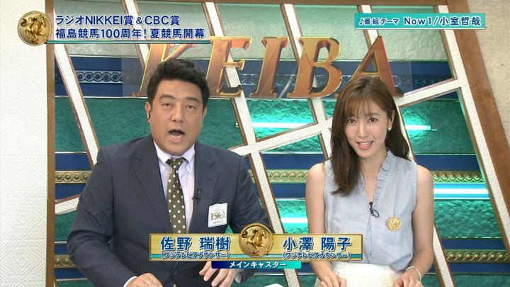 2018年07月01日小澤陽子の画像01枚目