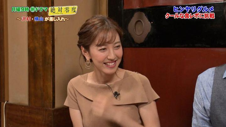 2018年07月07日小澤陽子の画像07枚目