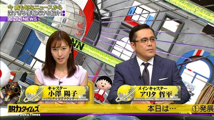 2018年07月20日小澤陽子の画像01枚目