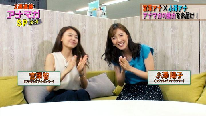 2018年08月01日小澤陽子の画像01枚目
