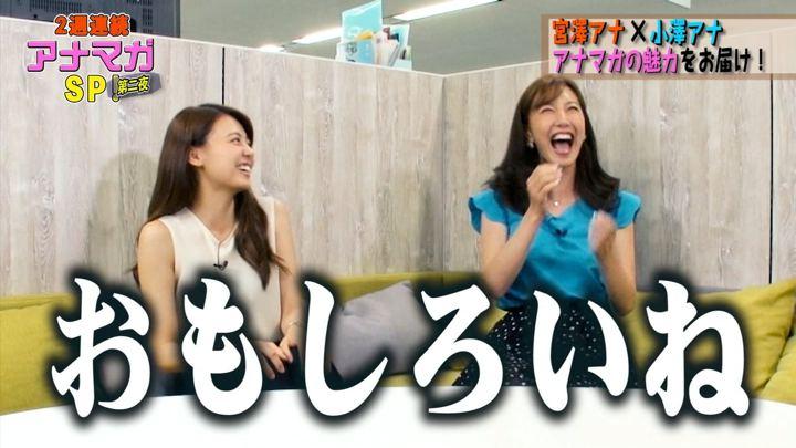 2018年08月01日小澤陽子の画像04枚目