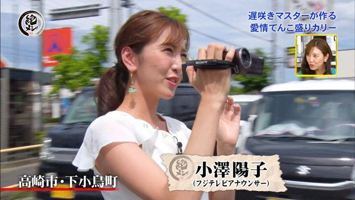 2018年08月03日小澤陽子の画像07枚目