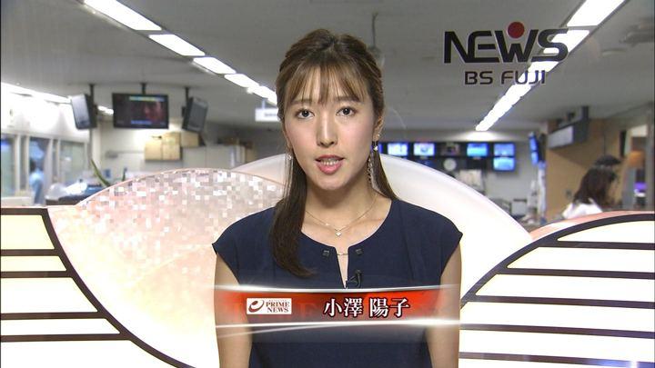 2018年08月09日小澤陽子の画像02枚目