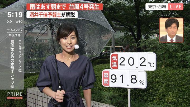 2018年06月06日酒井千佳の画像03枚目