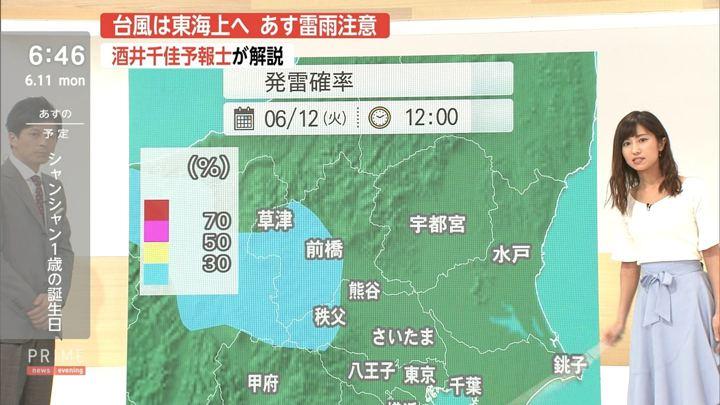 2018年06月11日酒井千佳の画像09枚目