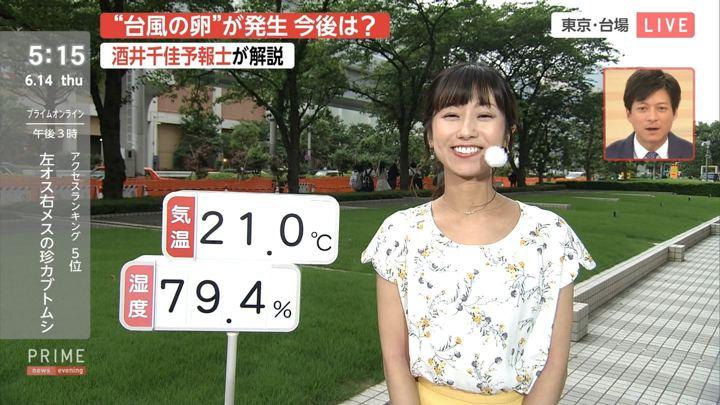 2018年06月14日酒井千佳の画像02枚目