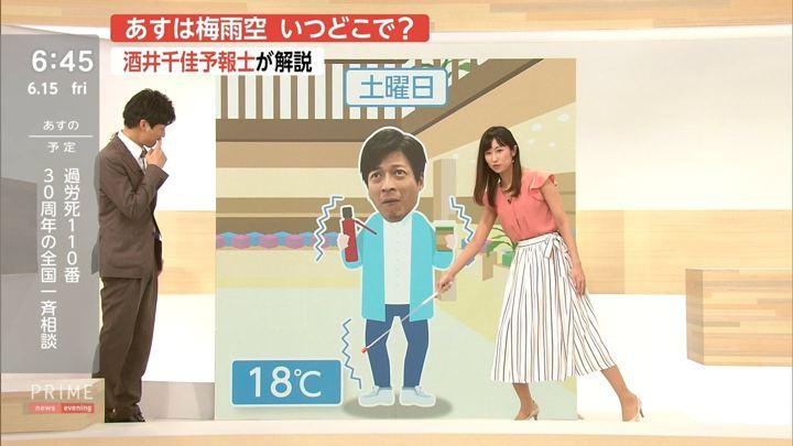 2018年06月15日酒井千佳の画像08枚目