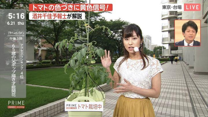 2018年06月21日酒井千佳の画像02枚目