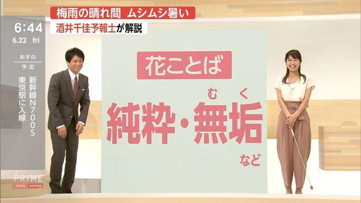 2018年06月22日酒井千佳の画像17枚目