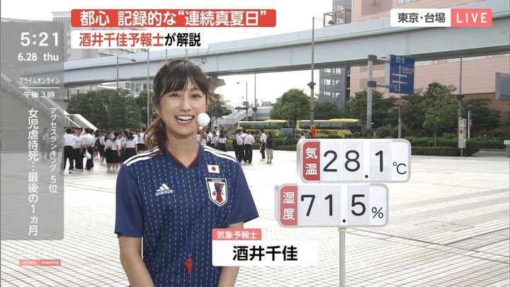 2018年06月28日酒井千佳の画像02枚目