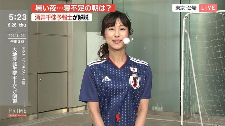 2018年06月28日酒井千佳の画像12枚目