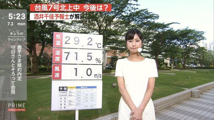 2018年07月02日酒井千佳の画像04枚目