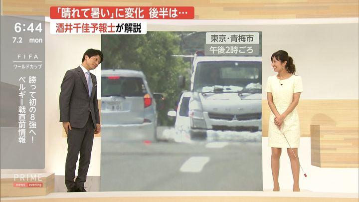 2018年07月02日酒井千佳の画像06枚目