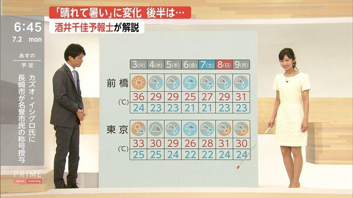 2018年07月02日酒井千佳の画像07枚目
