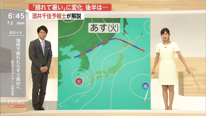 2018年07月02日酒井千佳の画像09枚目