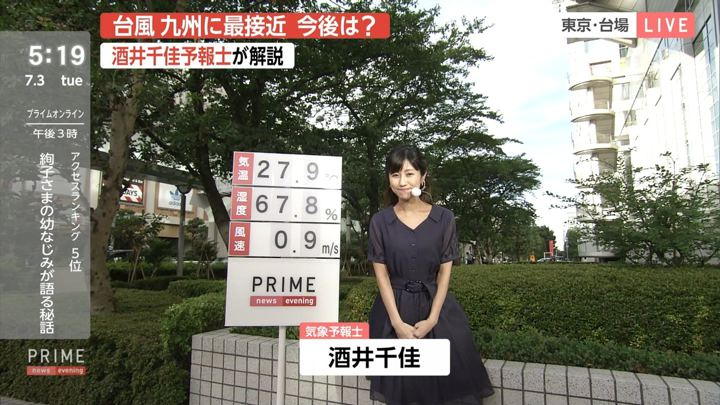 2018年07月03日酒井千佳の画像02枚目