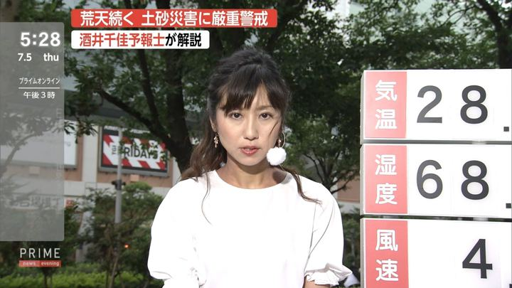 2018年07月05日酒井千佳の画像05枚目