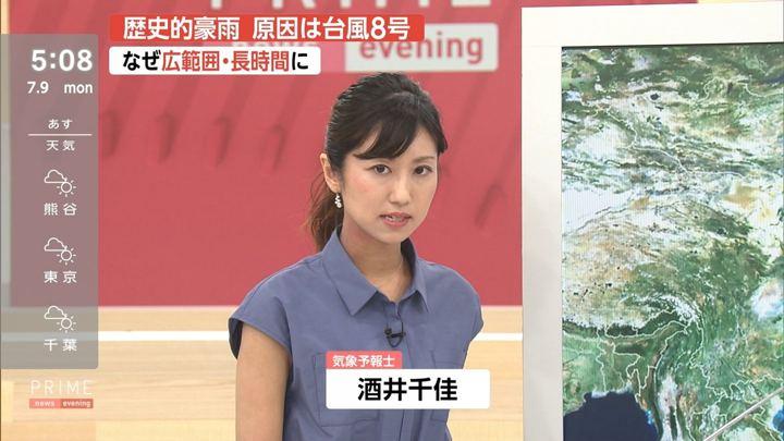 2018年07月09日酒井千佳の画像02枚目