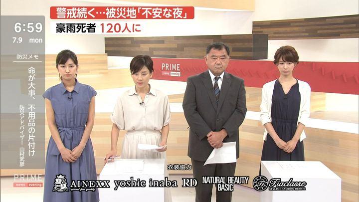 2018年07月09日酒井千佳の画像13枚目