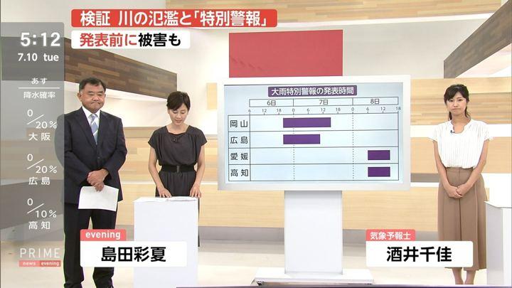 2018年07月10日酒井千佳の画像01枚目