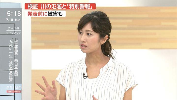 2018年07月10日酒井千佳の画像02枚目