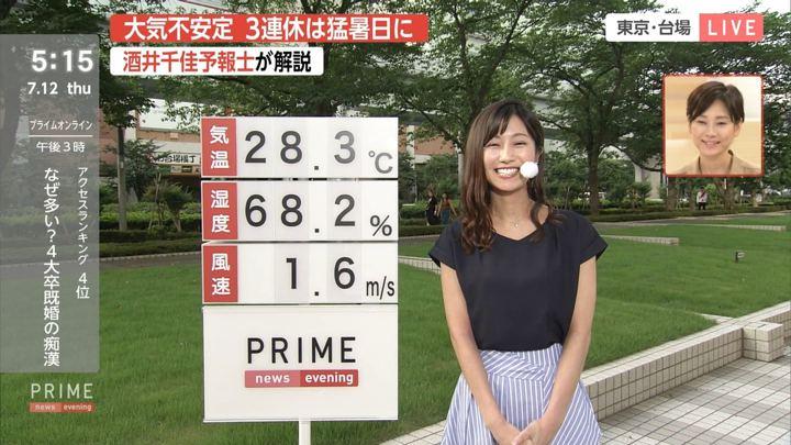 2018年07月12日酒井千佳の画像03枚目